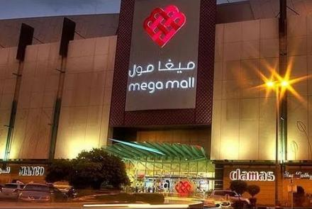 mega mall sharjah